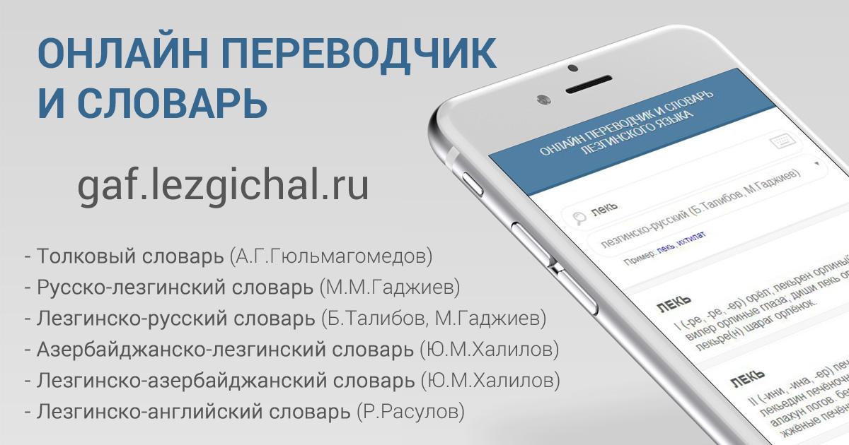 Лезгинский словарь